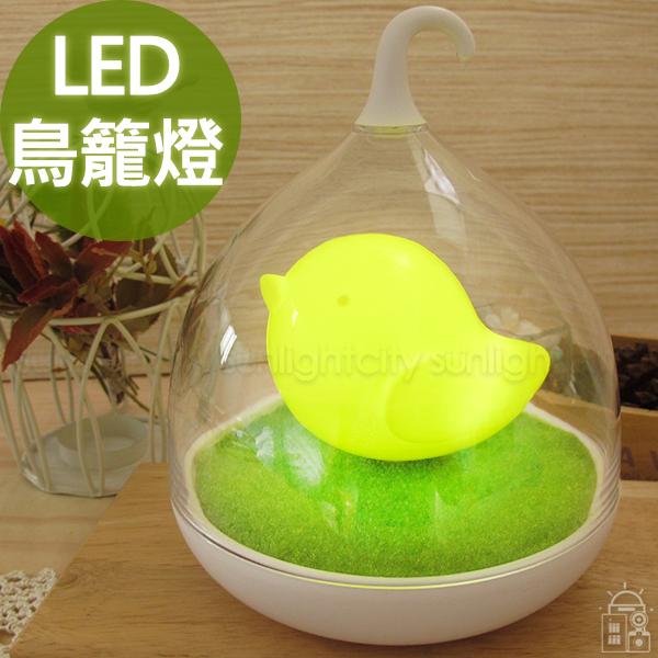 日光城。LED鳥籠燈(聲控版),LED燈小鳥燈小夜燈露營燈USB充電檯燈掛燈療癒交換禮物 聖誕佈置裝飾
