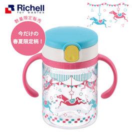 【淘氣寶寶】最新花色 日本《Richell-利其爾》(新)LC兒童戶外水杯-第二代喝水杯吸管學習杯200ml 旋轉木馬