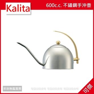 可傑 日本 Kalita 600S 600c.c. 不鏽鋼手沖壺 滴漏壺 細口壺