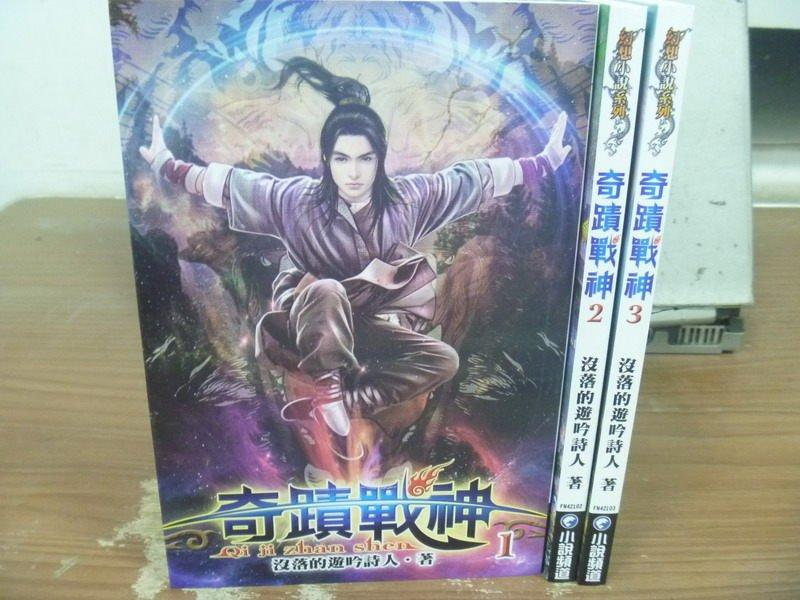 【書寶二手書T2/一般小說_MNK】奇蹟戰神_1~3集合售_沒落的吟遊詩人