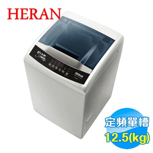 禾聯 HERAN 12.5公斤 冷風乾燥洗衣機 HWM-1311