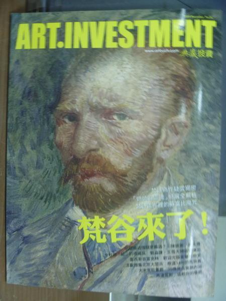 【書寶二手書T1/雜誌期刊_ZHS】典藏投資_2009/12_第26期_梵谷來了等