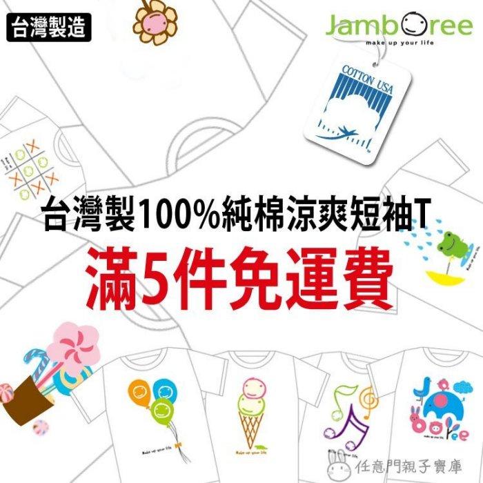 《任意門親子寶庫》JAMBOREE 夏日男女童衣 【C109】台灣製100%純棉短袖T 上衣