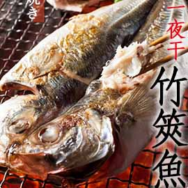 ㊣盅龐水產 ◇竹筴魚一夜干◇200-250g/尾 $60元/尾 歡迎批發 團購