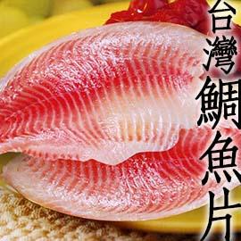 ㊣盅龐水產 ◇生食級鯛魚片L◇180g±10%/片 $65元/片 鯛魚 烤肉 火鍋 餐廳 歡迎批發 團購(買10送1)