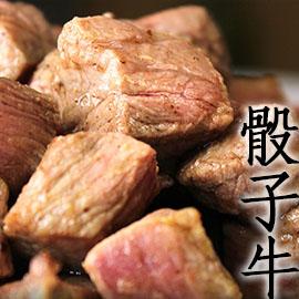 ㊣盅龐水產 ◇美國安格斯骰子牛肉 ◇500g/包 只要$235元/包 挑戰最低 歡迎批發