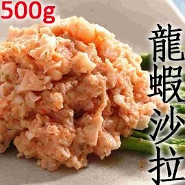 ㊣盅龐水產 ◇日式龍蝦沙拉◇拆開即可食用 500g/包 $170/包 歡迎團購 批發 龍蝦沙拉
