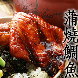 ㊣盅龐水產 ◇蒲燒鯛魚◇鯛魚腹排 330g/5入/包 零$105/五片 聚會 烤肉 簡易美味 歡迎批發
