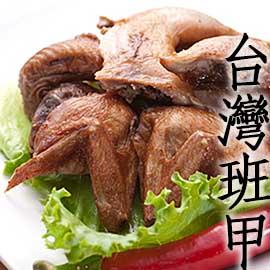 ㊣盅龐水產 ◇台灣班甲◇鵪鶉 250g/包 批發$60 零售$85 聚會 烤肉 簡易美味 歡迎批發