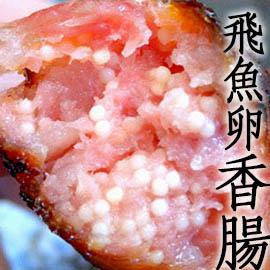 ㊣盅龐水產 ◇飛魚卵香腸◇年菜首選 300g/包 5~6條入 歡迎團購 批發