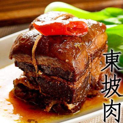 ㊣盅龐水產 ◇東坡肉◇紅燒肉 滷豬肉 600g/份 降價出售 零$220/份 圍爐 年菜 歡迎批發 團購