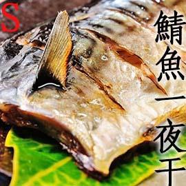 ㊣盅龐水產 ◇鯖魚一夜干S(裕)◇120-140g/片 每片50元 薄鹽鯖魚 一夜干 (歡迎.批發.團購 )