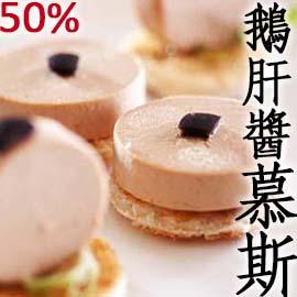 ㊣盅龐水產 ◇Feyel 50% 鵝肝醬慕斯◇320g/罐 平價享受法式優雅 歡迎批發