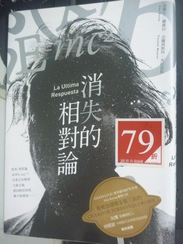 【書寶二手書T5/翻譯小說_IQC】消失的相對論_亞歷士.羅維拉