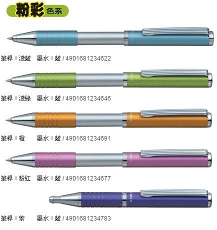 ZEBRA斑馬BP115 0.7 粉彩色系伸縮桿原子筆