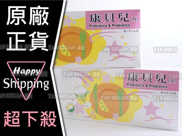 【姍伶】原廠公司貨 康貝兒乳酸菌 (90包/盒)