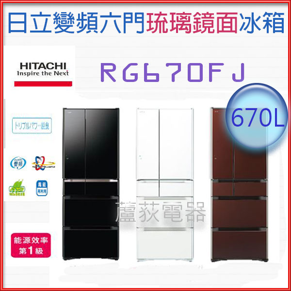 1月預購【日立~蘆荻電器】全新670L【日立原裝六門琉璃變頻電冰箱】RG670GJ另售RX670GJ.RX730GJ