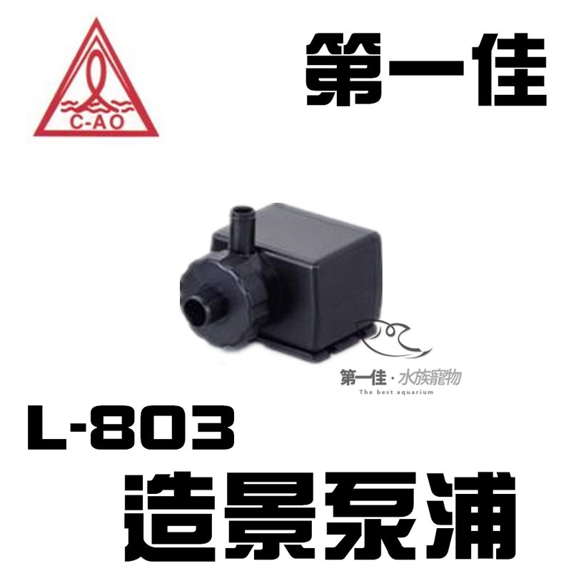 [第一佳水族寵物] C-AO奇格L-803 魚缸型水陸兩用馬達 可長時間運轉(台灣製造)沉水馬達 抽水馬達