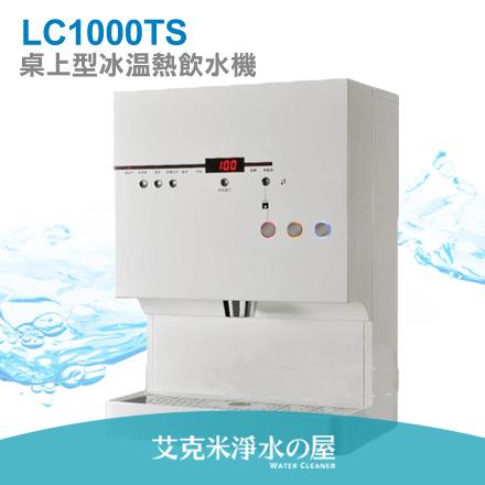 樂泉牌 LC1000TS 桌上型冰溫熱飲水機(自動補水開飲機)~ 《贈送》五道RO逆滲透純水機、免費安裝