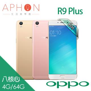 【Aphon生活美學館】OPPO R9 Plus 6吋 4G/64G 八核心  智慧型手機-送原廠皮套+玻璃保貼+13000行動電源(額定容量:6500mAh)