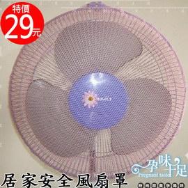 *孕味十足。孕婦裝。寵愛寶貝*【CKH0610】居家安全風扇罩 兩色
