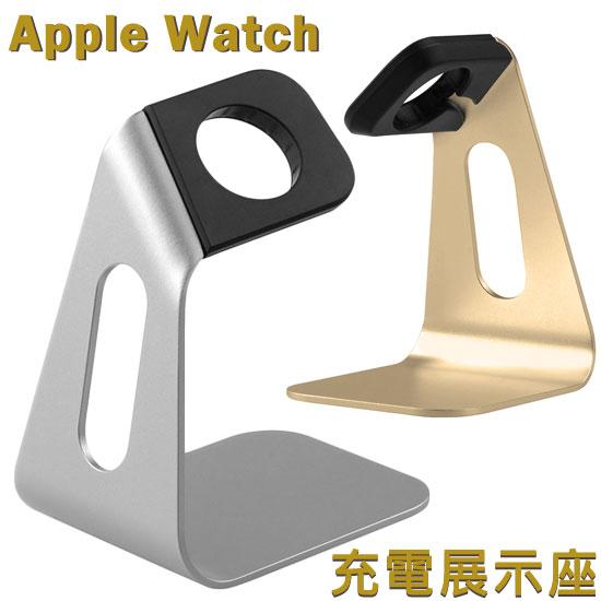 【鋁製充電底座】Apple Watch 38mm/42mm 充電底座/智慧手錶支架/展示架