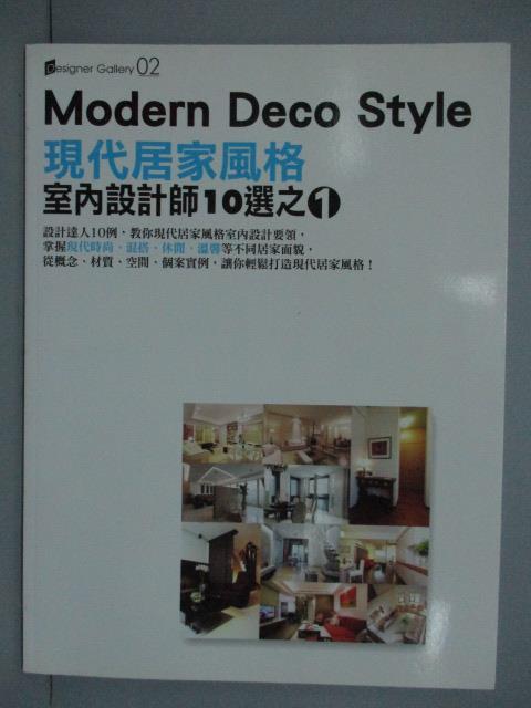 【書寶二手書T1/設計_XFZ】現代居家風格_室內設計師10選之1