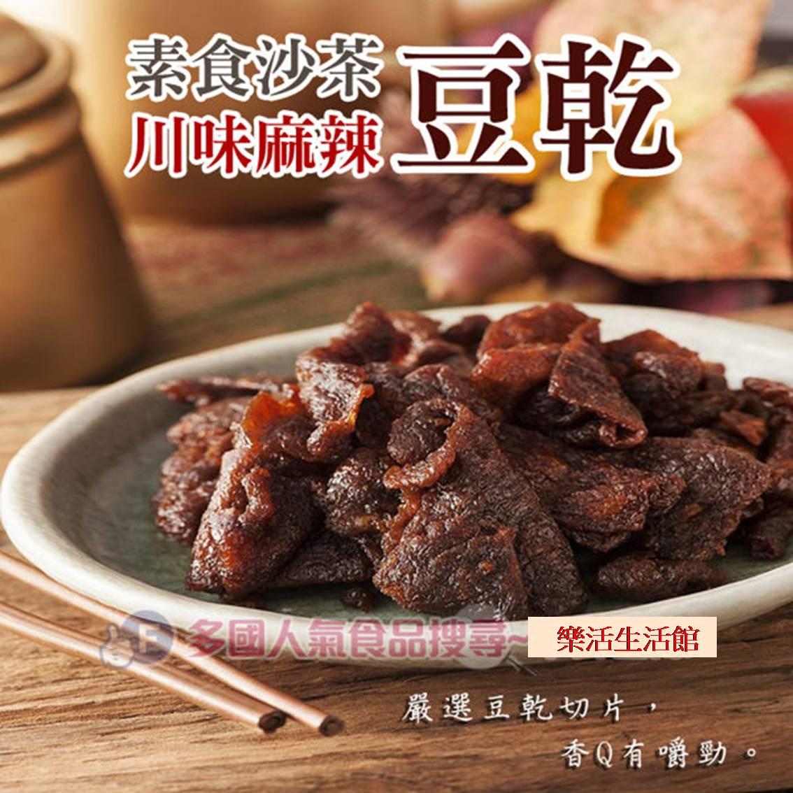 素食豆干 豆乾 沙茶豆乾 川味麻辣豆乾  樂活生活館