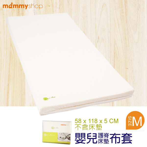 Mammyshop媽咪小站 - 有機棉嬰兒護脊床墊 -單布套 M (5cm加厚保護款)