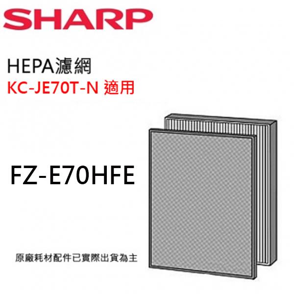 『SHARP』☆夏普 清淨機專用濾網 (KC-JE70T-N專用) FZ-E70HFE **免運費**