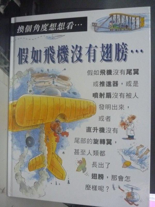 【書寶二手書T9/少年童書_XGK】假如飛機沒有翅膀..._Steve Parker