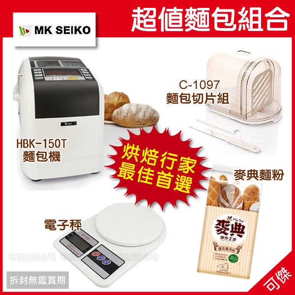可傑 日本 MK SEIKO 精工 全自動製麵包機 HBK-150T 台灣公司貨  (電子秤+麵包切片組+麵粉一包) 組合