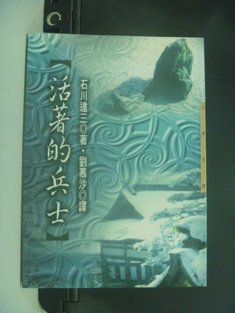 【書寶二手書T1/翻譯小說_GON】活著的兵士_劉慕沙