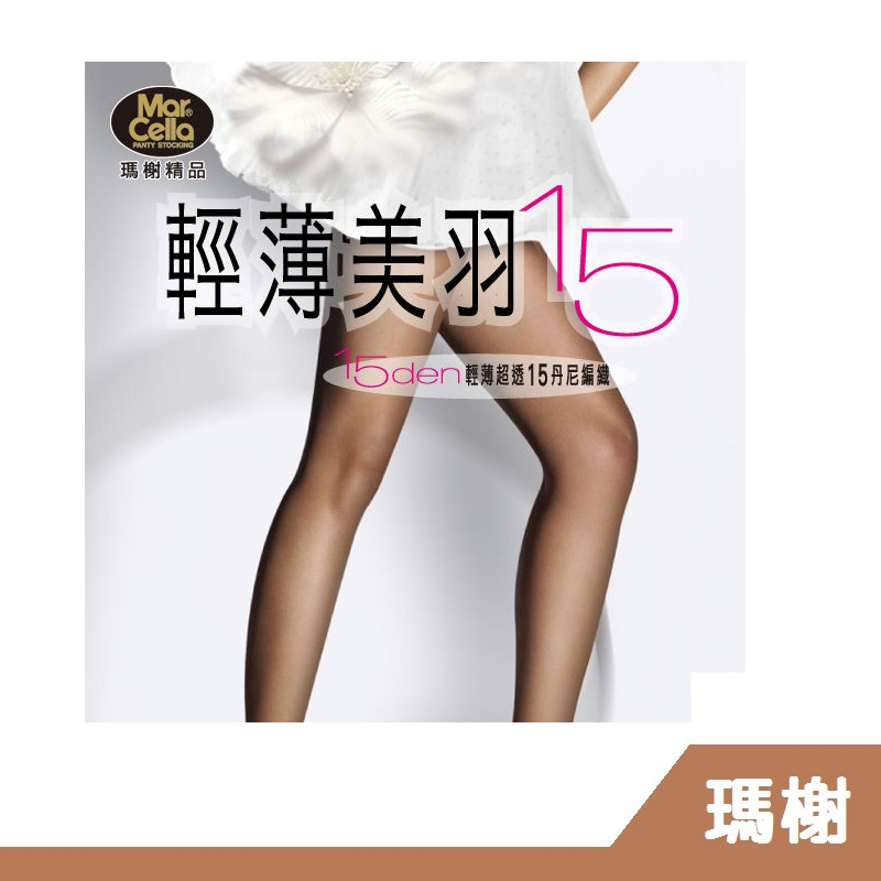 RH shop 瑪榭 輕薄美羽15丹低腰透膚褲襪 台灣製 MAA-1209