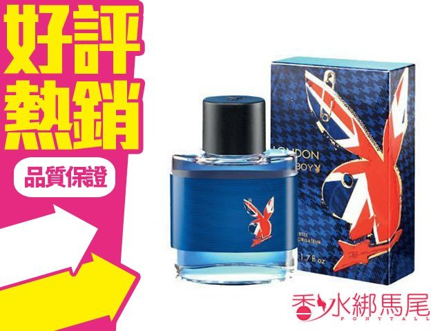 PLAY BOY 倫敦皇爵男性淡香水 香水空瓶分裝 5ml◐香水綁馬尾◐