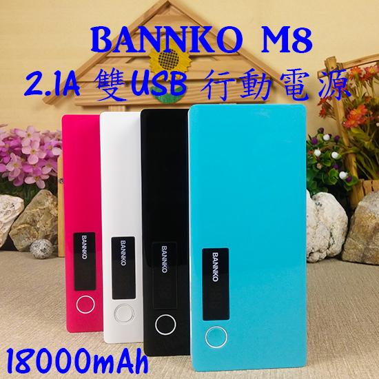【18000mAh】BANNKO M8 雙USB行動電源/通過驗證/移動電源/備用電池★適用 Samsung HTC SONY 等智慧手機及APPLE系列