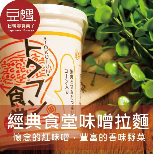 【豆嫂】日本泡麵 小金食堂紀念版拉麵(味噌)