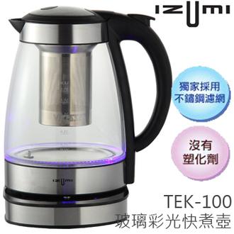 日本 IZUMI TTM-100 智慧保溫養生健康壺 附不鏽鋼濾網  租屋 水壺 煮水公司貨 0利率 免運