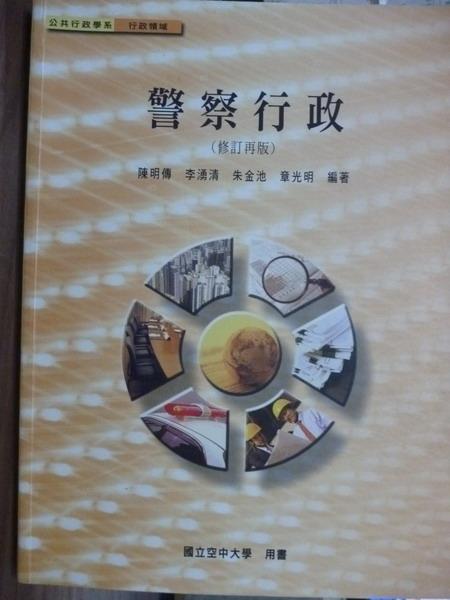 【書寶二手書T9/大學社科_QFO】警察行政(修訂再版)_陳明傳