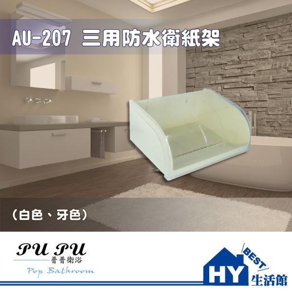 衛浴配件精品 AU-207 三用防水衛紙架 -《HY生活館》水電材料專賣店