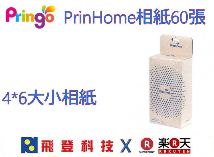 【Prinhome專用紙】Pringo Prinhome P60 相印紙 經典相紙 - 60張含1色帶 公司貨