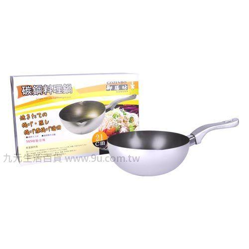 【九元生活百貨】御膳坊21cm碳鋼料理鍋 牛奶鍋 雪平鍋 單柄鍋 湯鍋