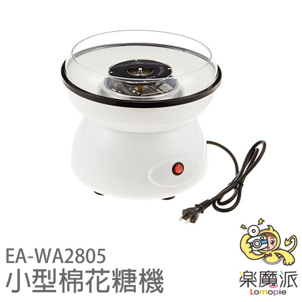 日本代購 日本原裝進口 棉花糖機 親子DIY 彩色棉花糖  廚房家電  調理家電