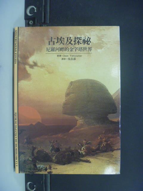 【書寶二手書T5/地理_GFJ】古塊及探祕_尼羅河畔的金字塔世界_Jean Vercoutter