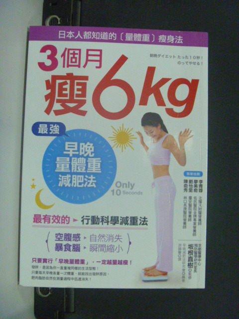 【書寶二手書T7/美容_GOS】3個月瘦6kg_早晚量體重減肥法研究會