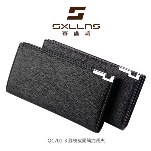 【愛瘋潮】SXLLNS 賽倫斯 QC701-3 荔枝皮面簡約長夾多卡長夾