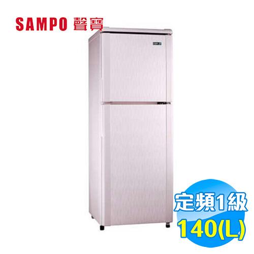 聲寶 SAMPO 140公升雙門冰箱 SR-L14Q