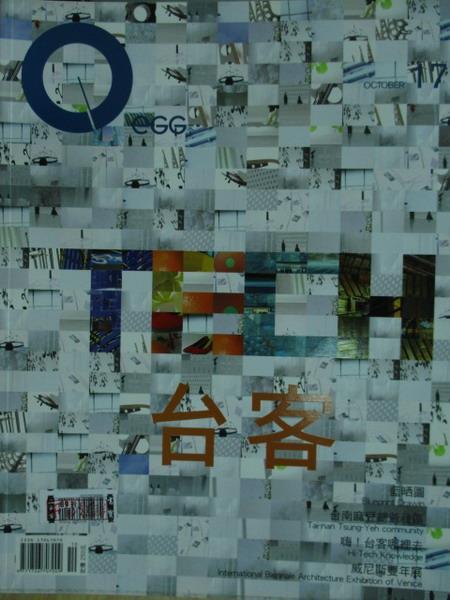 【書寶二手書T1/雜誌期刊_XBT】EGG_2004/10_TECH台客等