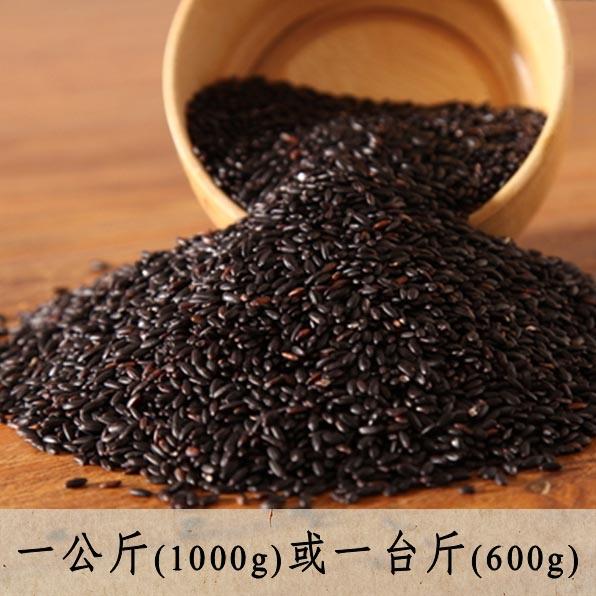 濁水溪養生黑米 一公斤或一台斤
