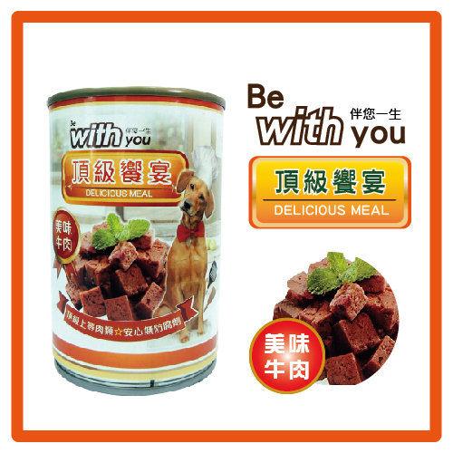 【力奇】FUSO 伴你一生-頂級饗宴 犬罐-牛肉-400g-37罐【爆料配方,多20%鮮美肉丁】(C831A01)